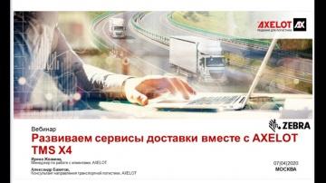 AXELOT: Развиваем сервисы доставки вместе с AXELOT TMS Х4 (вебинар 7.04.2020)