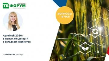 AgroTech 2020: 6 новых тенденций в сельском хозяйстве. Таня Милек, эксперт - видео