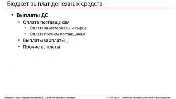 ИТРП: Бюджетирование в 1С:ERP. Ч.02.Урок 06. Бюджет выплат ДС - видео