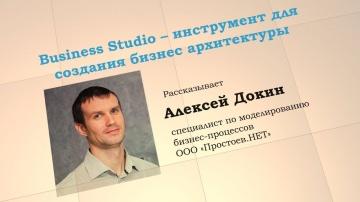 #на_вебинаре_обучение_тоир. Business Studio – инструмент для создания бизнес архитектуры. ТОиР. RCM