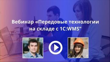 "СИТЕК WMS: Вебинар ""Апгрейд склада с передовыми технологиями ""1C:WMS"" новой ред. 5.0"" - видео"