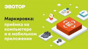 Эвотор: Маркировка от Эвотора: как принимать электронные накладные на компьютере и в мобильном прило