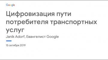 Цифровизация: Цифровизация пути потребителя транспортных услуг - видео