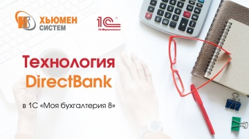 Хьюмен систем: Технология (модуль) DirectBank в программе 1С «Моя бухгалтерия 8». - видео
