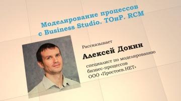 #на_вебинаре_обучение_тоир. Моделирование процессов с Business Studio. ТОиР. RCM - Простоев.НЕТ