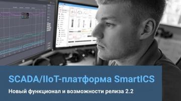 SCADA: SCADA/IIoT-платформа SmartICS. Новый функционал и возможности релиза 2.2 - видео