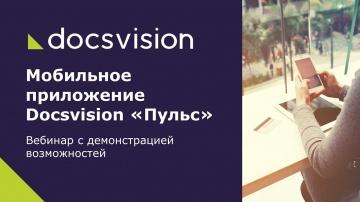 Docsvision: Мобильное приложение Docsvision «Пульс» - вебинар с демонстрацией возможностей