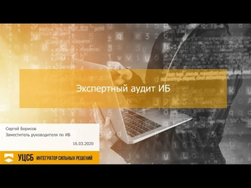 АСУ ТП: Экспертный аудит ИБ - видео