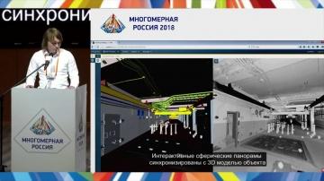 Журавлев И.И., ГК «НЕОЛАНТ» - МНОГОМЕРНАЯ РОССИЯ-2018