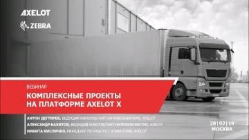 AXELOT: комплексные проекты на платформе AXELOT X. (вебинар 28.02.2019)