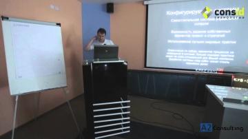 ConsID: Семинар OHE.WMS в Минске. Проблема выбора и внедрения WMS системы глазами логиста склада.