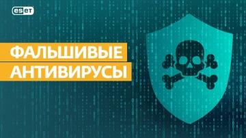 ESET Russia: Фальшивые антивирусы