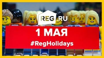 1 мая — Праздник Весны и Труда | REG.Holidays