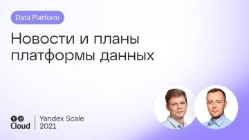 Yandex.Cloud: Новости и планы платформы данных - видео