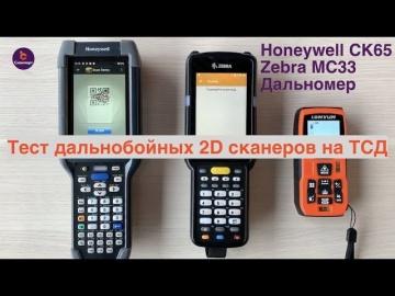 СКАНПОРТ: Тест дальнобойных 2D сканеров на ТСД Honeywell CK65 и Zebra MC33