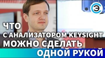 soel.ru: Что с анализатором Keysight можно сделать одной рукой. Андрей Крылов, Keysight Technologies