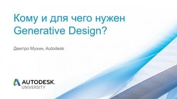 Autodesk CIS: Кому и для чего нужен Generative Design?