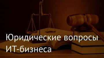 """RUSSOFT: вебинар РУССОФТ """"Юридические вопросы ИТ-бизнеса"""" - видео"""