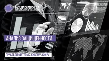 Код ИБ: Безопасная среда   Анализ защищенности - видео Полосатый ИНФОБЕЗ