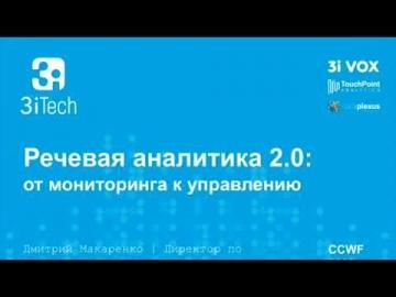 3iTech: CCWF2020: речевая аналитика в ритейле - видео