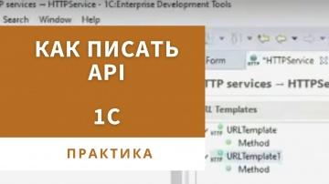 Разработка 1С: Практика создания API в 1С // Когда применять http сервисы, а когда web сервисы в 1С