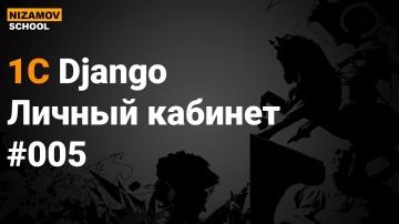 Разработка 1С: 1С Django. Личный кабинет контрагента. Часть 5 - видео