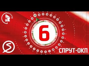 PLM: СПРУТ-ОКП вер. 6. За 25 минут: Оперативно-календарное планирование и управление производством -