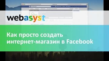 Webasyst: Как просто создать интернет-магазин в Facebook - видео