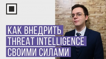 "Экспо-Линк: ""Инициативный ИБшник"" или как внедрить Threat Intelligence своими силами"