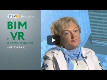 Репортаж о BIM и технологиях виртуальной реальности в строительстве