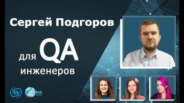 DevOps: Собеседование для QA с Сергеем Подгоровым - видео