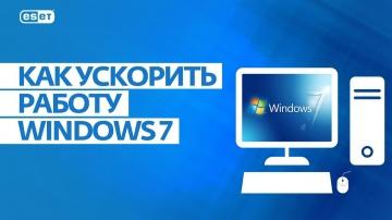ESET Russia: 5 советов как ускорить работу Windows 7