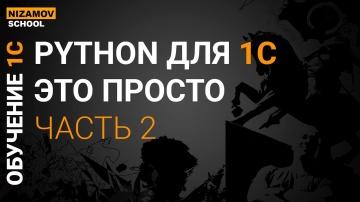 Разработка 1С: PYTHON ДЛЯ 1C — ЭТО ПРОСТО. ЧАСТЬ 2 - видео