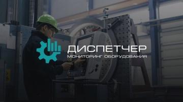 Цифра: Мониторинг оборудования в системе мониторинга Диспетчер. Базовый модуль