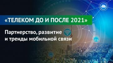 #Трансформа1: Телеком до и после 2020. Партнерство, развитие и тренды мобильной связи. - видео
