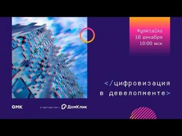 Цифровизация: Цифровизация в девелопменте - видео