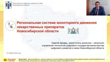 1С-Рарус: Автоматизация учета маркированных лекарственных средств на 1С в Новосибирской области - ви