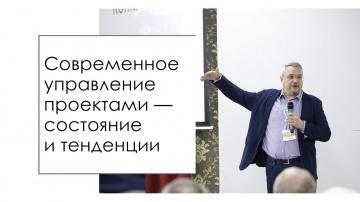 Проектная ПРАКТИКА: П. Алферов Современное управление проектами — состояние и тенденции