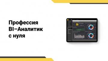 IQBI: Роли специалистов при работе с данными // Подготовка к практической работе - видео