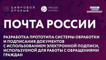 Цифровой прорыв: ПОЧТА РОССИИ - видео