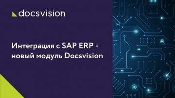 Docsvision: интеграция с SAP ERP — новый модуль Docsvision
