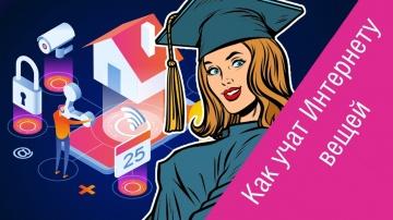 Разработка iot: Образование в области Интернета вещей: проблемы и тренды - видео