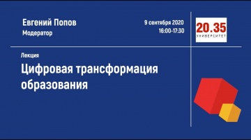 Worldskills Russia: лекция «Цифровая трансформация образования»