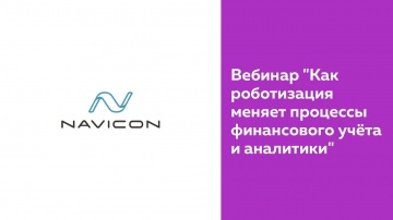 "NaviCon: Вебинар ""Как роботизация меняет процессы финансового учёта и аналитики"""
