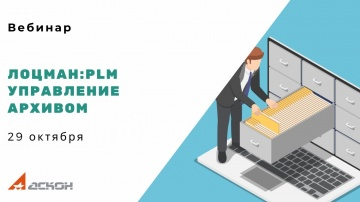 PLM: ЛОЦМАН:PLM Управление архивом - видео