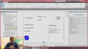 Autodesk CIS: MEP. Новый шаблон проекта Autodesk Revit 2017 для разработки разделов ОВ и ВК