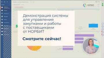 НОРБИТ: SRM-практика НОРБИТ - видео
