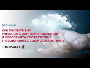 SoftwareONE: Как эффективно управлять данными компании и обеспечить соответствие требованиям с Commv
