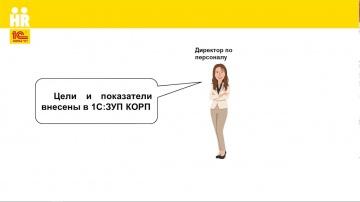 Разработка 1С: 3. Разработка KPI в 1С:ЗУП 8 КОРП, ред.3 - видео