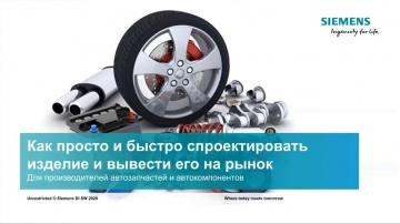 PLM: Как просто и быстро спроектировать изделие и вывести его на рынок - видео